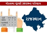 Lok Sabha Election Results 2019: રાજસ્થાનની 25માંથી 24 સીટ પર ભાજપ આગળ