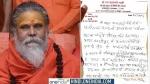 મહંત નરેન્દ્ર ગિરીની સ્યુસાઇડ નોટ આવી સામે, 13 સપ્ટેમ્બરે જ આત્મહત્યા કરવા માંગતા હતા, પરંતુ..