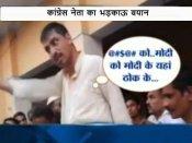 Election Express: Video: કોંગ્રેસ નેતાનું વિવાદાસ્પદ નિવેદન, મોદીની બોટી-બોટી કરી દઇશું