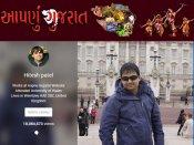 'આપણું ગુજરાત' થકી ઓનલાઇન જ્ઞાનની પરબ ચલાવે છે હિતેશ પટેલ