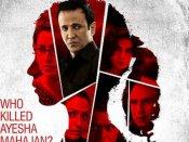 Review: આરુષિ હત્યાકાંડ પર આધારિત છે 'રહસ્ય', સારો પ્રયાસ