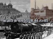 Pics: ભારતની આઝાદી સમયે આવી દેખાતી હતી આપણી રાજધાની