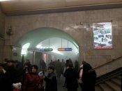 રશિયાના મેટ્રો સ્ટેશન પર બ્લાસ્ટ, 10ની મોત, 50 ઇજાગ્રસ્ત