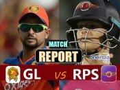 IPL10 : ગુજરાત લાયન્સ vs પુણે સુપરજાયન્ટસ્
