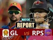IPL 10: પુણે સુપરજાઇન્ટસે ગુજરાત લાયન્સને 5 વિકેટથી હરાવ્યો!