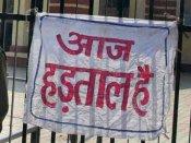 GSTના કારણે વેપારીઓએ આજે જાહેર કરી હડતાલ