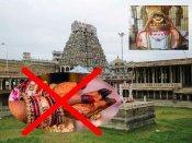 તામિલનાડુ: શિવ પાર્વતીના આ મંદિરમાં નથી થતા લગ્ન, જાણો કારણ