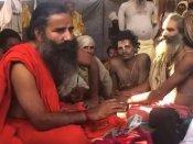 કુંભ મેળામાં બાબા રામદેવે સાધુ-સંતોને અનોખી અપીલ કરી