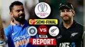 વિશ્વકપ 2019: સેમીફાઈનલમાં ન્યૂઝીલેન્ડ સામે ભારતનો 18 રને પરાજય