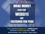 વેબસાઈટ અને ફેસબૂક પેજથી સરળતાથી પૈસા કમાઓ