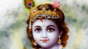 Janmashtami 2019: શું તમે ભગવાન શ્રીકૃષ્ણ વિશેની આ વાતો જાણો છો?
