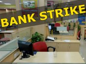 આજે બેંકોની હડતાલ, આ ખાતાધારકોને નહી થાય મુશ્કેલી