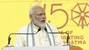 ખુલ્લામાં શૌચથી મુક્ત થયુ ભારત, પીએમ મોદીએ કર્યુ એલાન