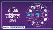 Capricorn Yearly Horoscope 2020: મકર રાશિના લોકોનું વાર્ષિક રાશિફળ