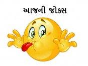 નવા ગુજરાતી જોક્સઃ ભૂરો એક અઠવાડિયું સાસરે રોકાયો..