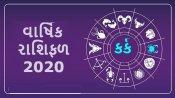 WELCOME 2020: કર્ક રાશિના જાતકો માટે કેવું રહેશે આગામી વર્ષ, જાણો