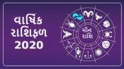 Pisces Yearly Horoscope 2020: મીન રાશિના લોકો માટે વાર્ષિક રાશિફળ
