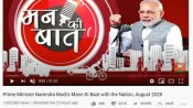 PM મોદીના 'મન કી બાત' વીડિયોને 3 લાખથી વધુ લોકોએ કર્યો ડિસ્લાઈક
