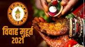 Vivah Muhurat 2021: એપ્રિલથી શરૂ થશે શુભ લગ્ન સમારોહ, 37 દિવસ વાગશે શરણાઇ