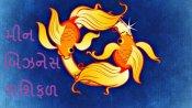 Pisces Business Horoscope 2021: મીન રાશિના જાતકો માટે શાનદાર સફળતા લાવશે આ વર્ષ