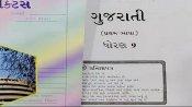 ગુજરાત રાજ્ય પાઠ્ય પુસ્તક મંડળનો વધુ એક છબરડો, ધોરણ 9ના પુસ્તક પર છાપી દીધુ ધોરણ 11નું ટાઈટલ