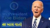 અમેરિકાના 46મા પ્રેસિડેન્ટ Joe Biden વિશે જાણવા જેવી 46 વાતો