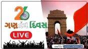 Republic Day 2021 Live Updates: રાજપથ પર રાષ્ટ્રપતિ કોવિંદે લહેરાવ્યો તિરંગો