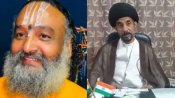 અઝાન વિવાદ: સમર્થનમાં આવ્યા અયોધ્યાના સંત, મુસ્લિમ ધર્મગુરૂએ કહ્યું- ફરિયાદ પાછી લે કુલપતિ
