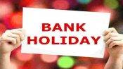 Bank Holidays April 2021: એપ્રિલ મહિનામાં કેટલા દિવસ બેંકો બંધ રહેશે, જુઓ યાદી