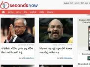 60SecNow App : સમાચારોનો નિચોડ મેળવો 60 સેકન્ડમાં
