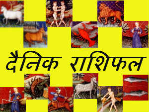 Read 1 November Daily Horoscope