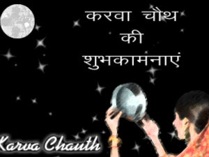 Karva Chauth Special Bond Love