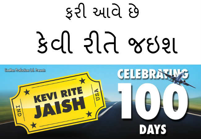 Kevi Rite Jaish Re Release 9th November