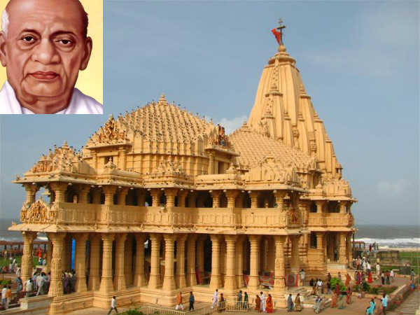 Somnath Temple Symbol Sardar Solid Pledge