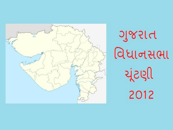 Gujarat Assembly Election 2012 Imp Interesting Facts