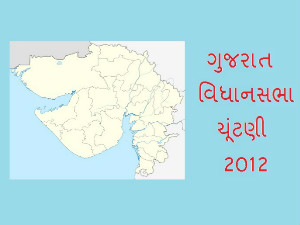Gujarat Election Day Guru Designation Resignation