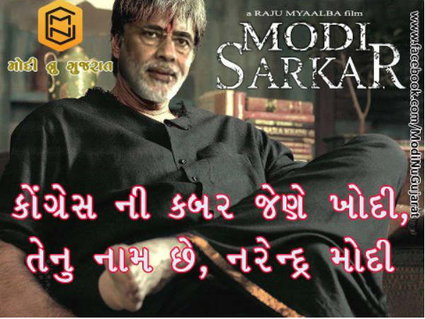 What Is Going On Facebook About Gujarat Election