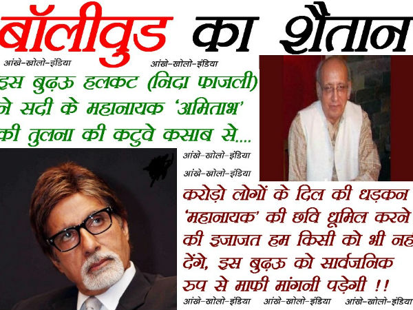 Nida Fazli Compared Terrorist Kasab Amitabh Bachchan