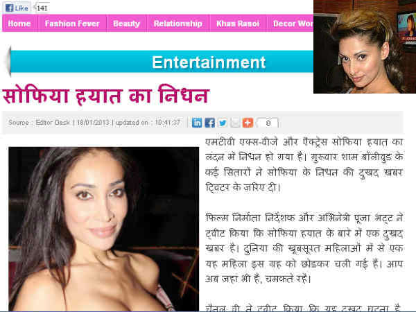 Sofia Hayat Dead Told Some Media Website Sophiya Haque