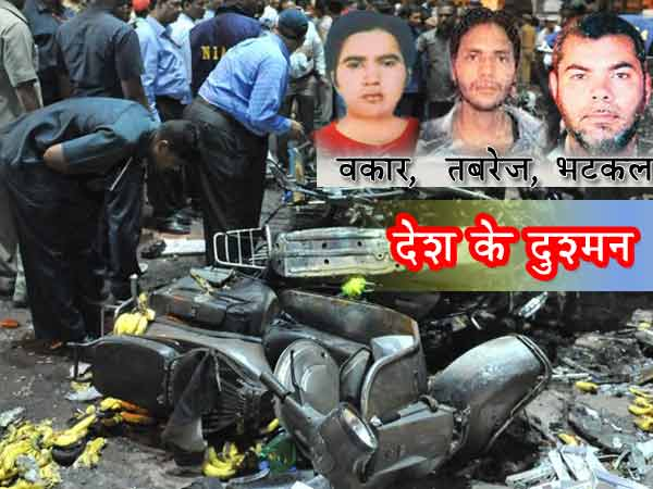Indian Mujahideen Bicycle Signature On Hayderabad Blast