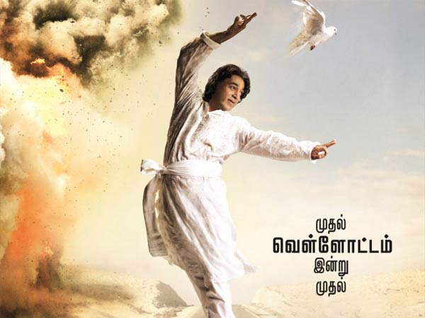 Kamal Haasan Mortgaged Home Vishwaroop Earns 200 Cr