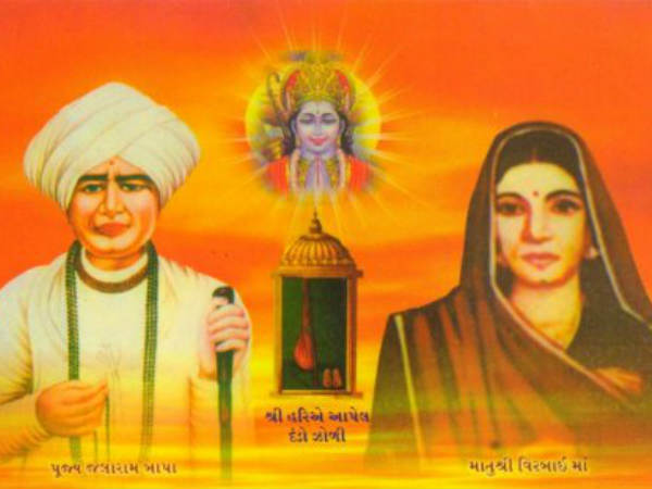 Jalaram Death Anniversary Who Give Over His Wife To Sai