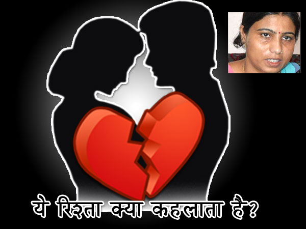 mla-wife-in-illicit-relationship