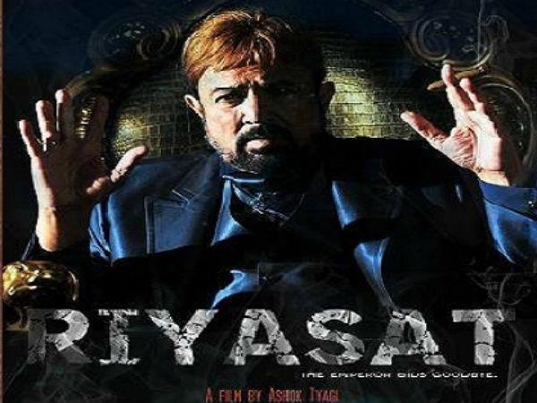 Rajesh Khanna S Last Film Riyasat Gts U A Certificate