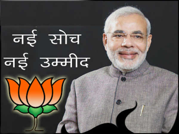 Narendra Modi S Route Plan To Become Pm From Cm