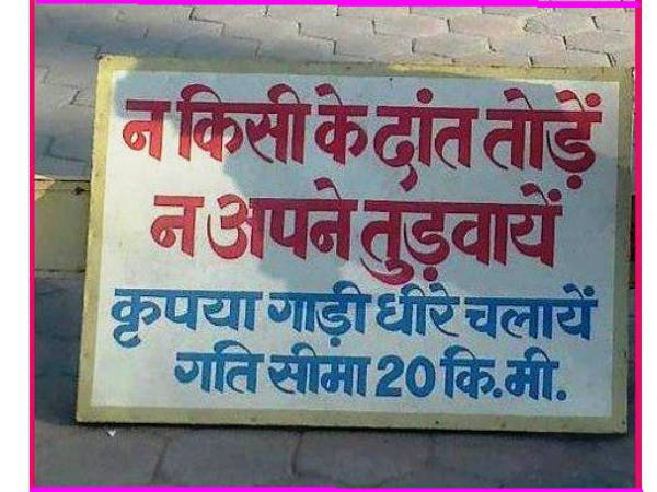 Funny Images Funny Road Signboards