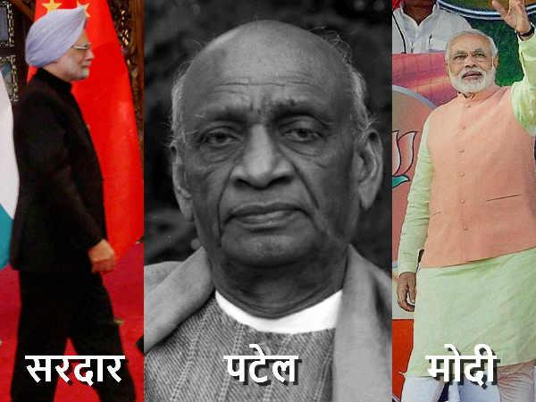 Political Connection Narendra Modi Manmohan Singh Sardar Patel