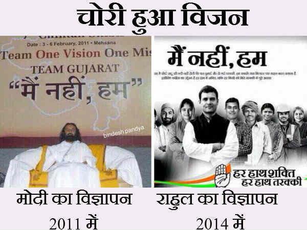 Congress Steals Modis Line Put It Rahul Advertisement