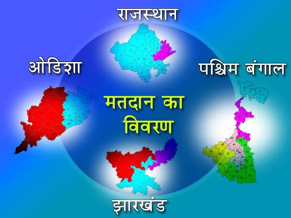 Jharkhand Odisha Rajasthan West Bengal Constituency Wise Polling Dates 016444 Lse