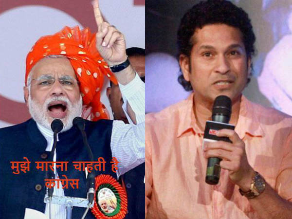 Congress Tried To Rope Sachin Tendulkar To Contest Against Modi Lse